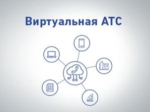 Виртуальная ATC