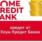 Что нужно для получения кредита в банке Хоум Кредит?