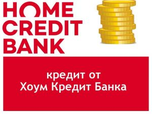 Кредит сбербанка 10 лет
